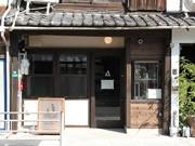 昭和町の築70年以上の長屋にカフェ-元福祉職員夫婦が独立