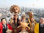 通天閣で恒例「節分福豆まき」-劇団四季「ライオンキング」キャストが参加