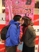 通天閣がキスで半額「チュー天閣」-同性同士も