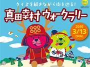「真田幸村ウォークラリー」開催へ 阿倍野から森之宮巡る