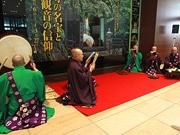 あべのハルカスで長谷寺の僧侶が法話 声明ライブも