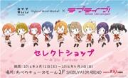 SHIBUYA109ABENOに「ラブライブ!」期間限定店 HMMとコラボ