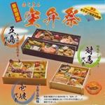 長崎空港で「島じまん 空弁祭」-五島・対馬・壱岐の特産品生かす味を毎日空輸