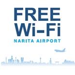 成田空港旅客ターミナル全域で無料W-fi、商業ゾーンなど対象エリア追加