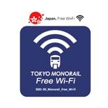 東京モノレール、羽田~浜松町全区間・全車両に無料Wi-Fi 国内鉄道初