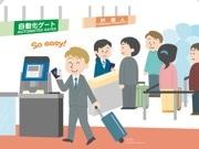 出入国自動化ゲート、外国人も利用可能に 成田・羽田・中部・関西の4国際空港