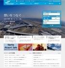 成田空港のウェブサイトが全面刷新 12年ぶり、シンプルで機能的なデザインに