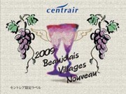 Limited Edition Beaujolais Nouveau Label Design Chosen from among Public Submissions for 2nd Year Running