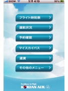 Korean Air Offers iPhone App in Japanese - Product Launch Campaign