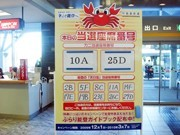 Prizes Including Local Specialties Such as Noto Beef and Snow Crab in Noto Airport Promotion - Project to Promote Travel on Haneda Route
