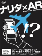 Narita First Japanese Airport to Run Stamp Rally with Augmented Reality