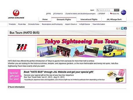 New Sightseeing Bus Reservations Offered Online for Foreign Visitors by JAL in Partnership with Hato Bus