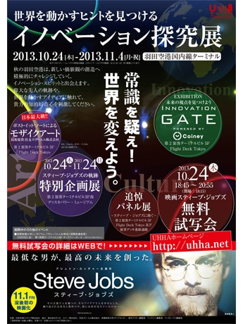Steve Jobs Exhibit at Haneda Innovation Event Features Movie Preview, Panel Display and More
