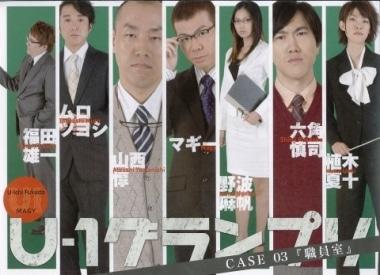 赤坂レッドシアターで元ジョビジョバのマギーさんがコント-テーマは「職員室」 - 赤坂経済新聞