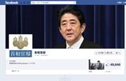 首相官邸が公式フェイスブックページ開設-初投稿は安部総理