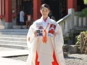日枝神社の広報大使に女優の高橋ひかるさん 任命式に巫女姿で登場