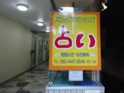 赤坂に占いの店 「赤坂は『気』の流れがよい街」と店主
