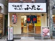 赤坂の「ハゲ割」の店跡地に焼肉店「ふたご」 来店続ければ「Myゴールドトング」贈呈も
