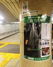 乃木坂駅、発車メロディーに乃木坂46 生田絵梨花さんのピアノ音源を採用