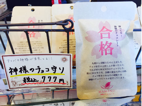 赤坂のチョコレート店で受験生向け「お守りチョコ」 パッケージや価格も縁起を担ぐ