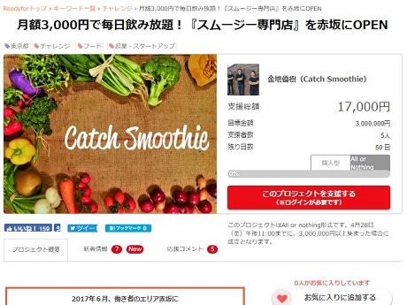 赤坂の月額制スムージー専門店、開店目指しクラウドファンディングで資金募る