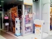 アキバのサッカーグッズ専門店「Pichichi」が閉店