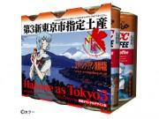 UCCヱヴァ缶に箱根バージョンが登場-「第3新東京市指定土産」