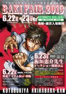 「BAKI FAIR 2013」、コトブキヤ秋葉原館で開催へ-板垣さんトークショーも