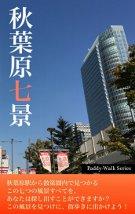電子書籍「秋葉原七景」発売 駅徒歩圏内7つの風景収録、待ち歩きで探索も