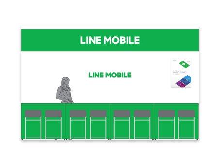 秋葉原などに「LINEモバイル」即日受渡しカウンター開設へ