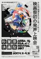 「秋葉原映画祭」開催へ アニメほか13作品ラインアップ、「発声上映会」も