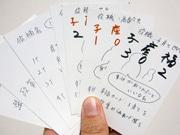 秋田の男性が「選挙」カードゲーム考案 18歳選挙権に合わせ