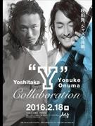 秋田出身アーティストがギターとダンスのコラボライブ