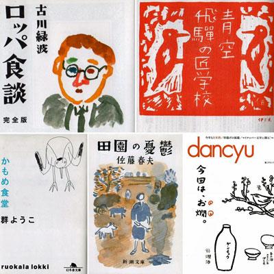 秋田で画家・牧野伊三夫さん個展 46年間の画家生活振り返るトークも