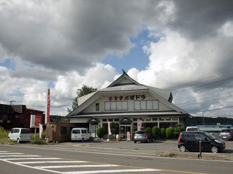 秋田・国道13号線沿いの「河辺ドライブイン」が50周年