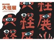 浅草アミューズミュージアムでポップな妖怪展-妖怪文化を世界に