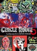 新御徒町で仏・出版芸術集団「ル・デルニエ・クリ」企画展 都築響一さんトークも