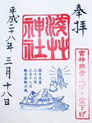浅草神社で限定御朱印 浅草寺縁起にまつわる「三社さま」の図柄