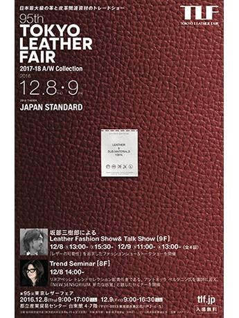 浅草で「レザーフェア」 春夏ファッションに「革」を使った新作発表