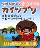 滋賀県産のおもしろアニメ&歌-「藤井組」が、びわ湖放送でオンエア開始