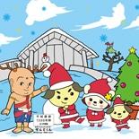 守山の美術館のクリスマスイベントにゆるキャラ集合-せんとくんも参加