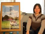 大津でドキュメンタリー映画「空想の森」上映へ-田代監督舞台あいさつも