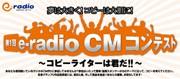 エフエム滋賀が初のCMコピーコンテスト-グランプリは特番で発表