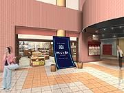 浜大津アーカスに「湖の駅」-地元産食材200点販売、イートインも