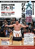 滋賀県立体育館で「びわこ場所」-創立40周年記念事業で