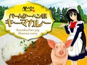 草津の居酒屋が「萌え」カレー発売-地元「バームクーヘン豚」使う