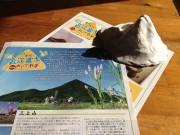 「近江富士においで野洲」プロジェクト、本格始動-ふるさと富士で地域活性化