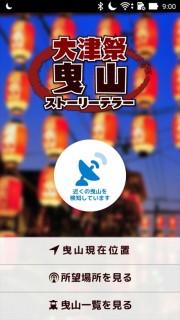 「大津祭」をアプリで楽しむ 「英語対応」や「所望場所の案内」など機能充実も