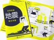 文京学院大学が外国人向け「地震 防災マニュアル」 被災後5分間の初期行動に焦点