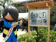 調布・石原小前公園が「鬼太郎公園」に-除幕式開催
